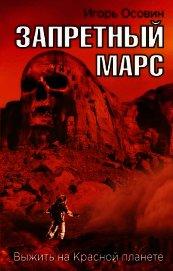 Книга Запретный Марс. Выжить на Красной планете - Автор Осовин Игорь Алексеевич