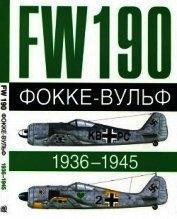 Фокке-Вульф Fw 190, 1936-1945 - Бреффор Доменик
