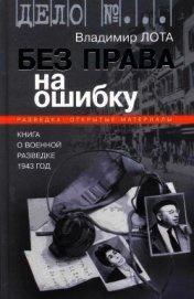 Без права на ошибку. Книга о военной разведке. 1943 год - Лота Владимир Иванович
