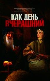 Книга Как день вчерашний - Автор Шипошина Татьяна Владимировна