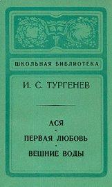 Вешние воды - Тургенев Иван Сергеевич