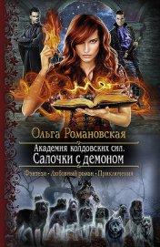 Академия колдовских сил. Салочки с демоном. Книга 1