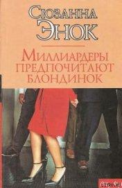 Книга Миллиардеры предпочитают блондинок - Автор Энок Сюзанна