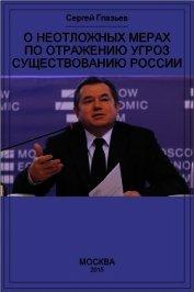 О неотложных мерах по отражению угроз существованию России