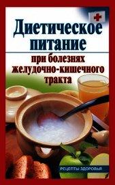 Книга Диетическое питание при болезнях желудочно-кишечного тракта - Автор Рижская Виктория