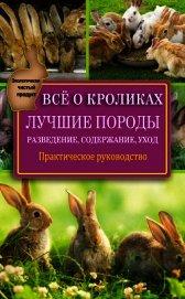 Всё о кроликах: разведение, содержание, уход. Практическое руководство - Горбунов Виктор Владимирович