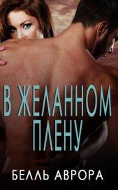 В желанном плену (ЛП) - Аврора Белль