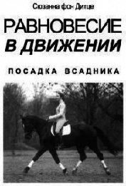Книга Равновесие в движении. Посадка всадника - Автор Дитце Сюзанна фон