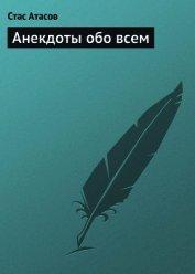 Книга Анекдоты обо всем - Автор Атасов Стас