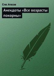 Книга Все возрасты покорны… - Автор Атасов Стас