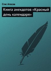 Книга Книга анекдотов «Красный день календаря» (анекдоты, рассказываемые по праздничным датам) - Автор Атасов Стас