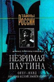 Незримая паутина: ОГПУ - НКВД против белой эмиграции
