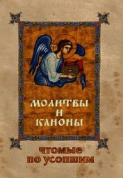 Молитвы и каноны, чтомые по усопшим