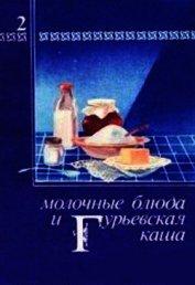 Молочные блюда и Гурьевская каша