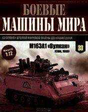 Боевые машины мира, 2015 № 33 Зенитная самоходная установкам M163A1 «Вулкан»
