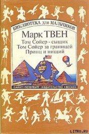Том Сойер за границей - Твен Марк
