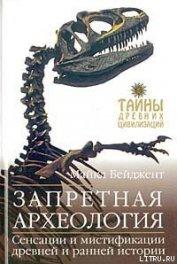 Книга Запретная археология - Автор Бейджент Майкл