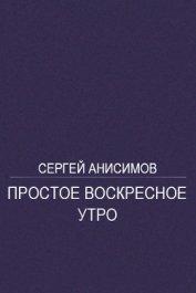 Простое воскресное утро - Анисимов Сергей