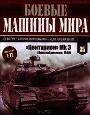 Боевые машины мира, 2015 № 35 Средний пушечный танк «Центурион»
