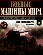Боевые машины мира, 2015 № 34 Самоходная пушка 2С5 «Гиацинт»