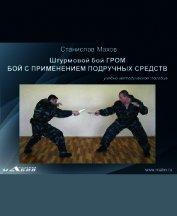 Штурмовой бой ГРОМ. Психологическая подготовка