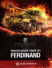 Panzerjager Tiger (P) «Ferdinand»