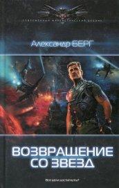 Возвращение со звезд - Берг Александр Анатольевич