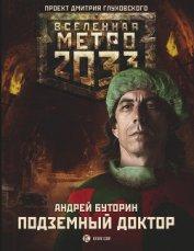 Метро 2033: Подземный доктор - Буторин Андрей Русланович