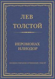 Полное собрание сочинений. Том 37. Произведения 1906–1910 гг. Иеромонах Илиодор - Толстой Лев Николаевич