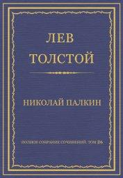 Полное собрание сочинений. Том 26. Произведения 1885–1889 гг. Николай Палкин - Толстой Лев Николаевич