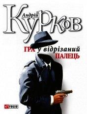 Книга Гра у відрізаний палець - Автор Курков Андрей Юрьевич