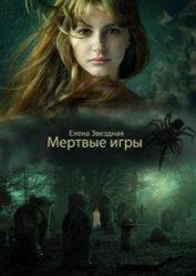 Мертвые игры 3 (СИ) - Звездная Елена