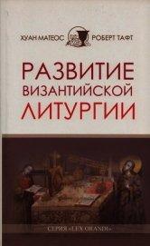 Развитие византийской Литургии - Матеос Хуан