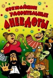 Книга Свежайшие уморительные анекдоты - Автор Маркина Елена Владимировна