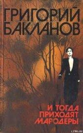 Свой человек - Бакланов Григорий Яковлевич