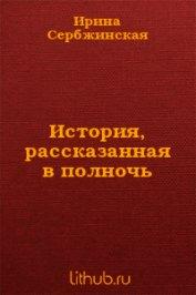 История, рассказанная в полночь - Сербжинская Ирина
