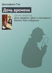 Дочь времени - Тэй Джозефина