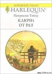Ключи от рая - Тэйер Патрисия