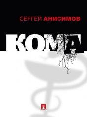 Кома - Анисимов Сергей