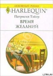 Время желаний - Тэйер Патрисия