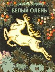 Книга Белый олень - Автор Тэрбер Джеймс