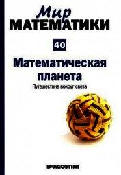 Книга Мир математики. т 40. Математическая планета. Путешествие вокруг света - Автор Альберти Микель