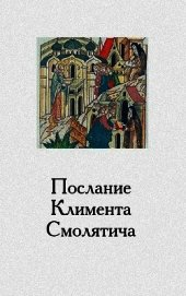 Послание Климента, митрополита русского, написанное к смоленскому пресвитеру Фоме, истолкованное мон