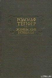 Библиотека моего дяди - Тёпфер Родольф