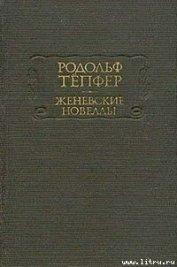 Наследство - Тёпфер Родольф