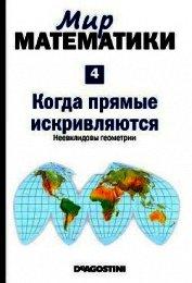 Книга Мир математики. т.4. Когда прямые искривляются. Неевклидовы геометрии - Автор Гомес Жуан