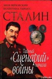 Сталин. Тайный «Сценарий» начала войны