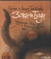 Книга Зоки и Бада - Автор Тюхтяева Ирина