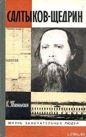 Книга Салтыков-Щедрин - Автор Тюнькин Константин Иванович