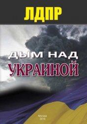 Дым над Украиной